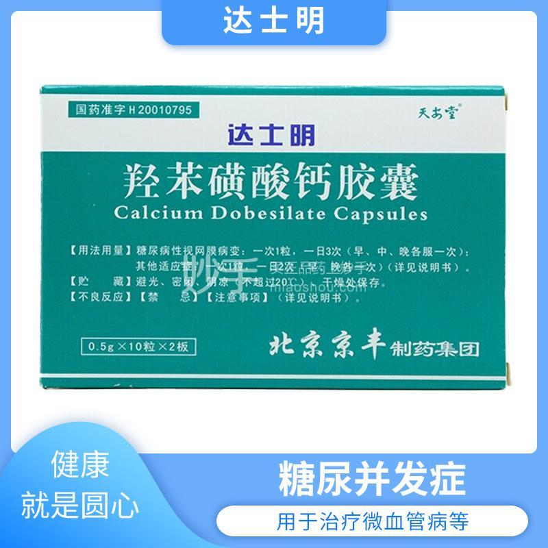 达士明 羟苯磺酸钙胶囊 0.5g*10粒*2板
