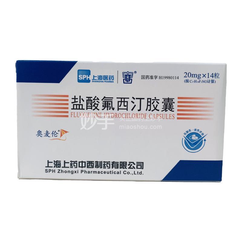奥麦伦 盐酸氟西汀胶囊  20mg*14s