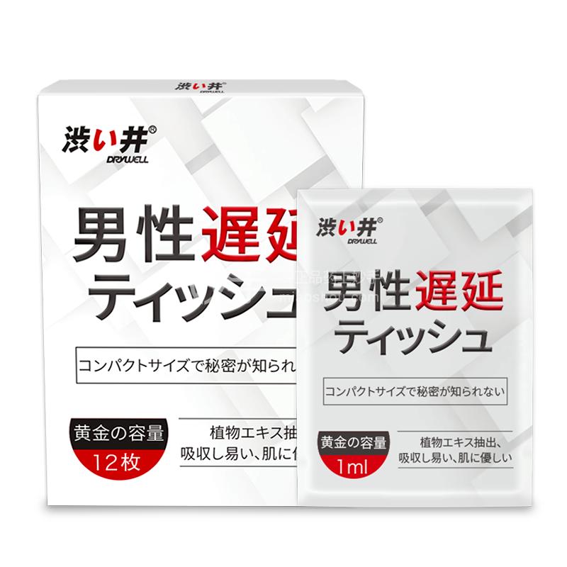 涩井 延时湿巾12片