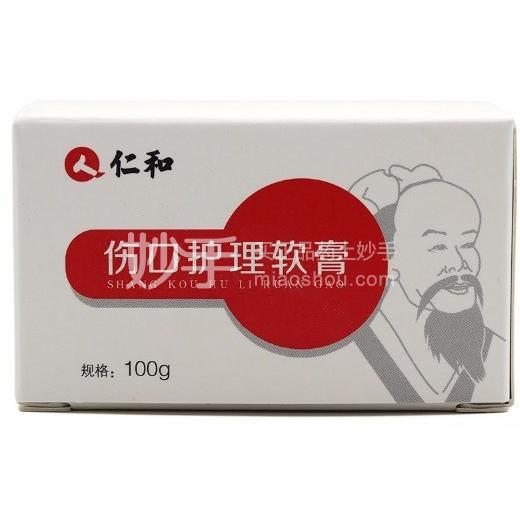 仁和 伤口护理软膏 100g(C0-03型)