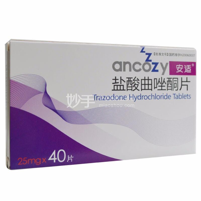 安适 盐酸曲唑酮片 25mg*20片*2板