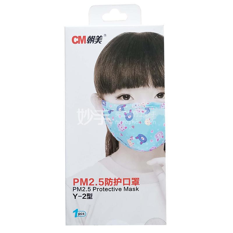 朝美 PM2.5防护口罩 1只(Y-2型儿童款)