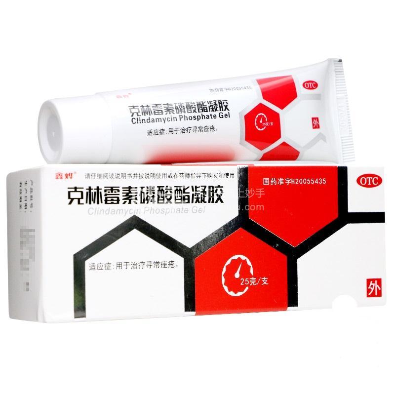 克林霉素磷酸酯凝胶