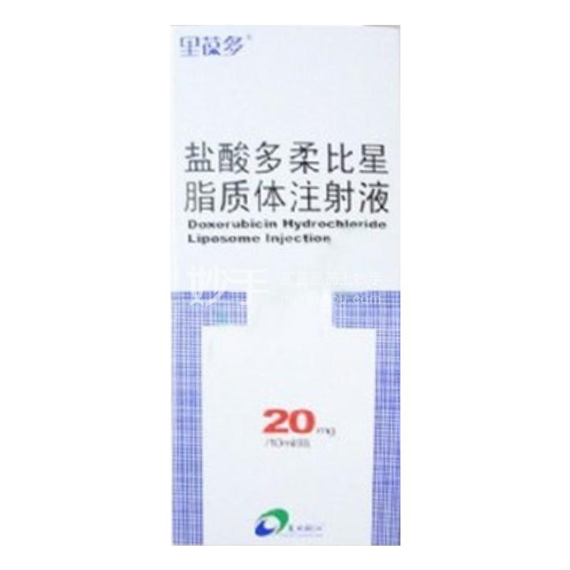 里葆多 盐酸多柔比星脂质体注射液 20mg:10ml