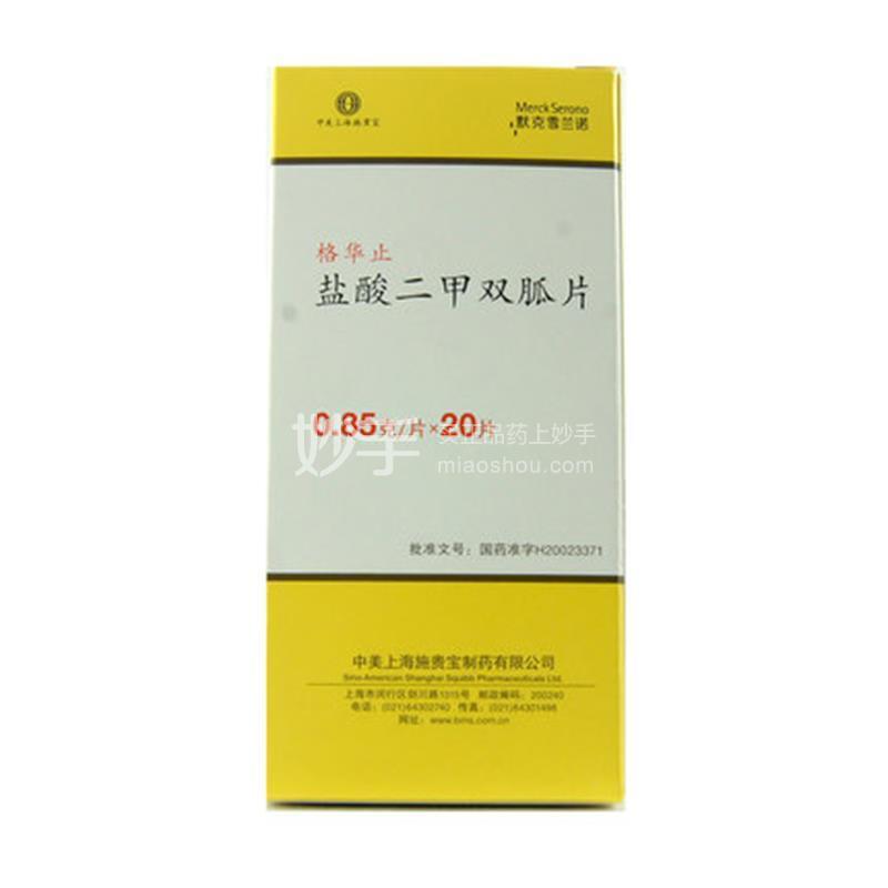 格华止 盐酸二甲双胍片 0.85g*20片