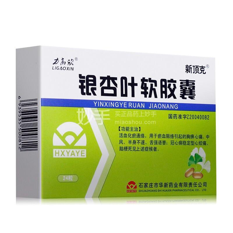 银杏叶软胶囊(总黄酮醇苷9.6mg、萜类内酯2.4mg)*12粒*2板