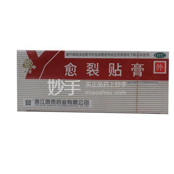 桐菊 愈裂贴膏 2.5cm*100cm