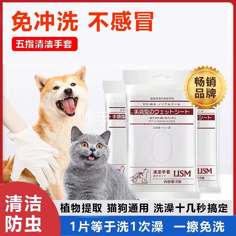 抖店-宠物湿巾1袋