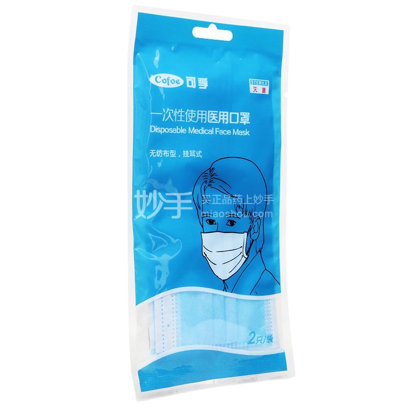 可孚 一次性使用医用口罩(无纺布型挂耳式) 17.5cm*9.5cm-3层*2只