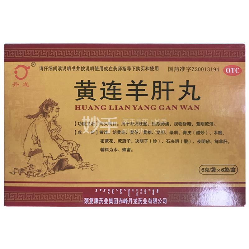 丹龙 黄连羊肝丸 6克*6袋