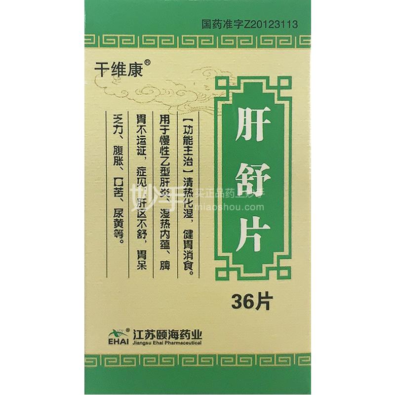 干维康 肝舒片 0.58g*36片
