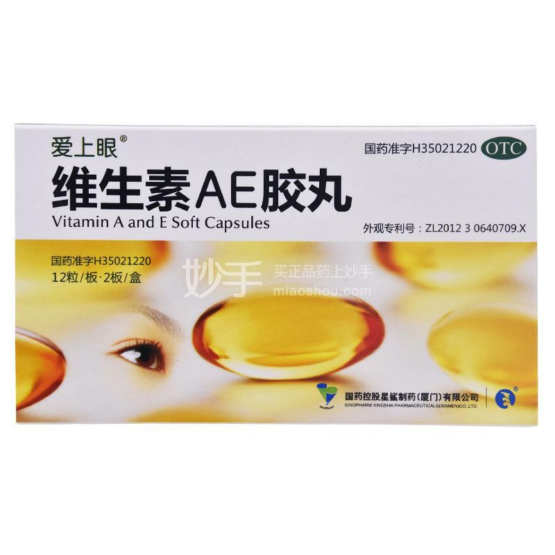 维生素AE胶丸