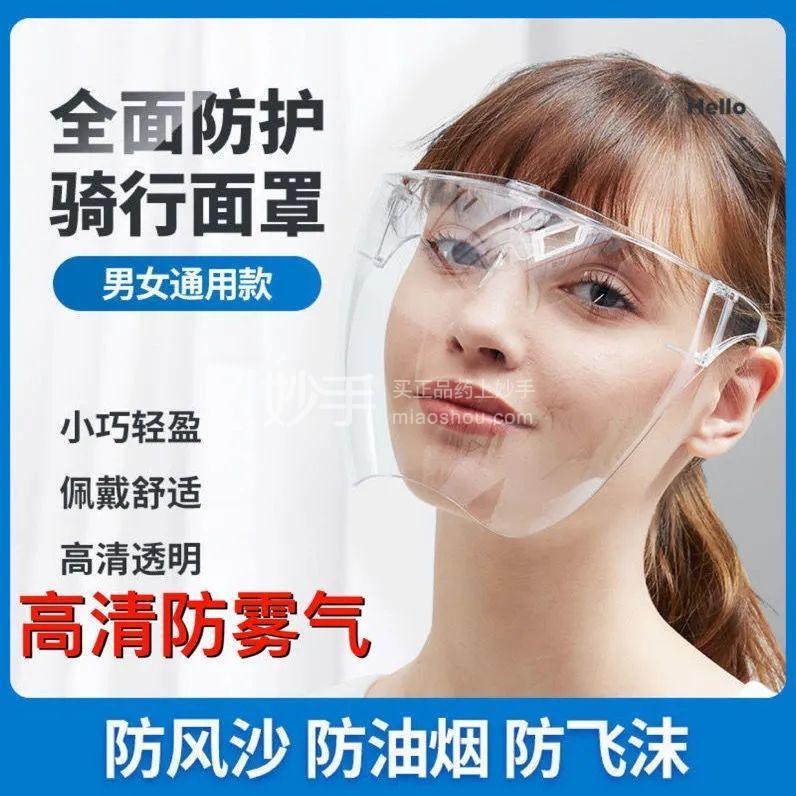 抖店护目镜高清透明防起雾2个