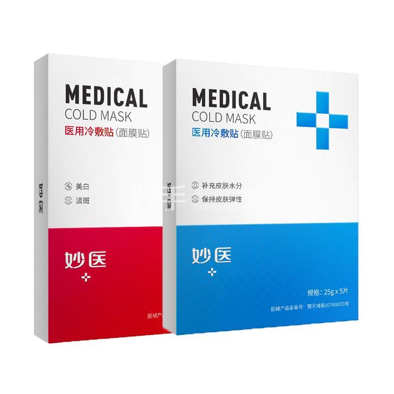 妙医面膜B组合:3盒补水+2盒美白