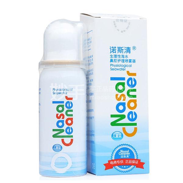 生理性海水鼻腔护理喷雾器