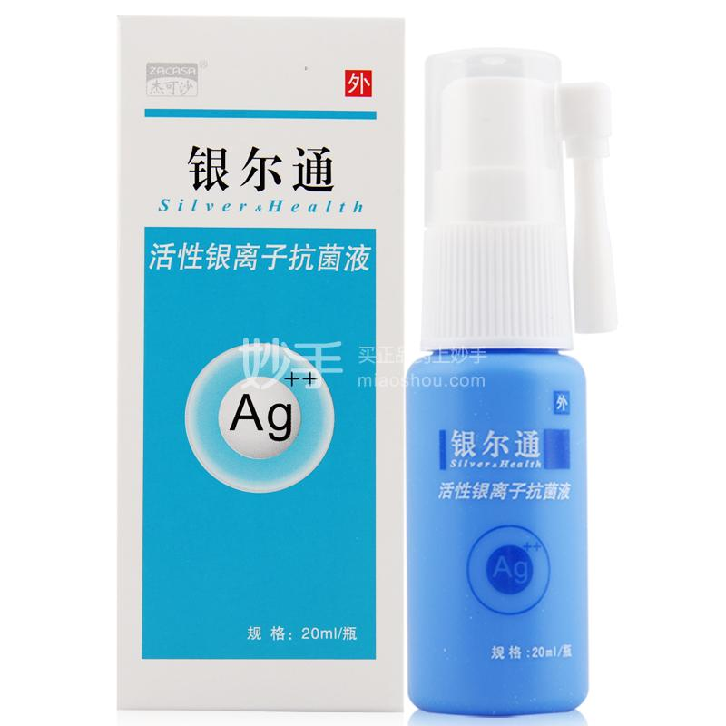 活性银离子抗菌液