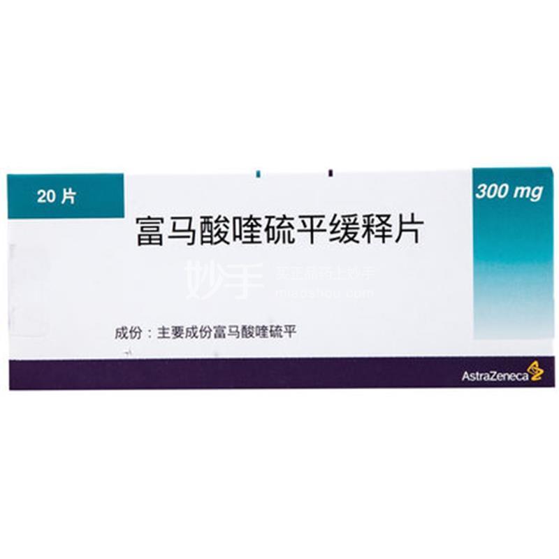 阿斯利康 富马酸喹硫平缓释片 300mg*20片