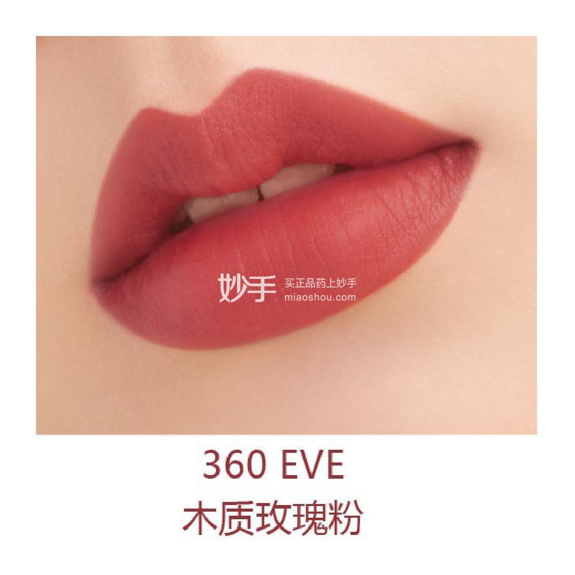 卡珞芮思丝绒倾慕口红 360 晚安吻 3.5g