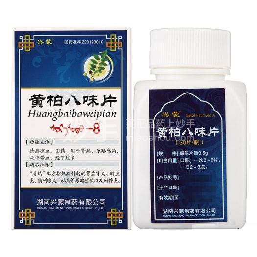 兴蒙 黄柏八味片(沙日毛都-8) 0.5g*30片