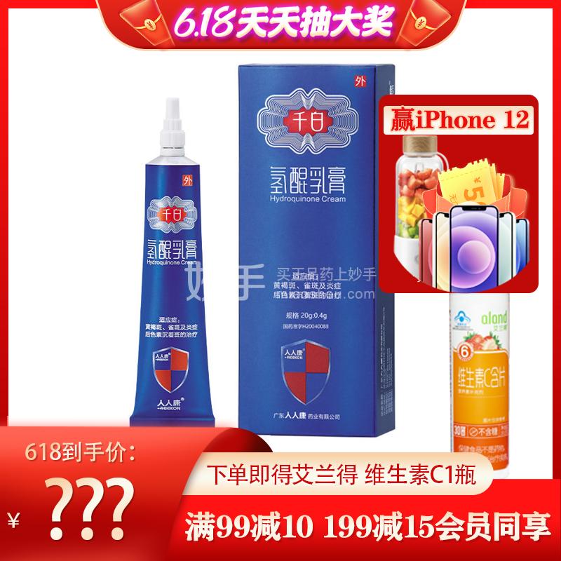 千白 氢醌乳膏 20g:0.4g*1+艾兰得 维生素C含片(橘子味) 0.65g*30片*1