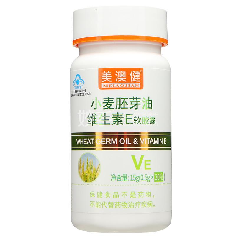 美澳健 小麦胚芽油维生素E软胶囊  0.5g*30粒