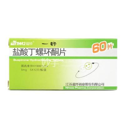 一舒 盐酸丁螺环酮片 5mg*60s