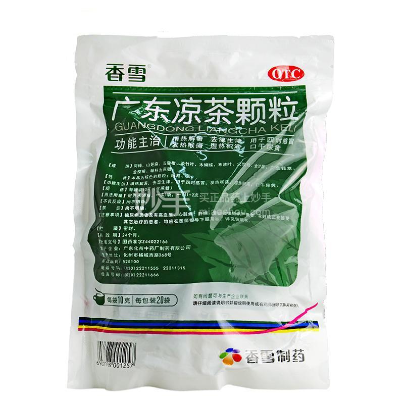 香雪 广东凉茶颗粒 10g*20袋