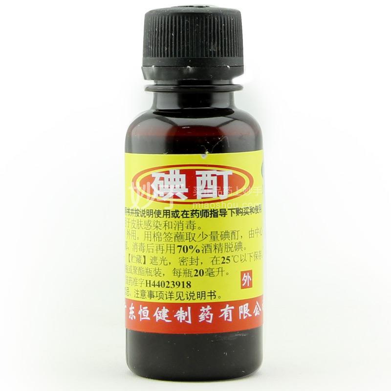 恒健 碘酊 (2%)*20ml