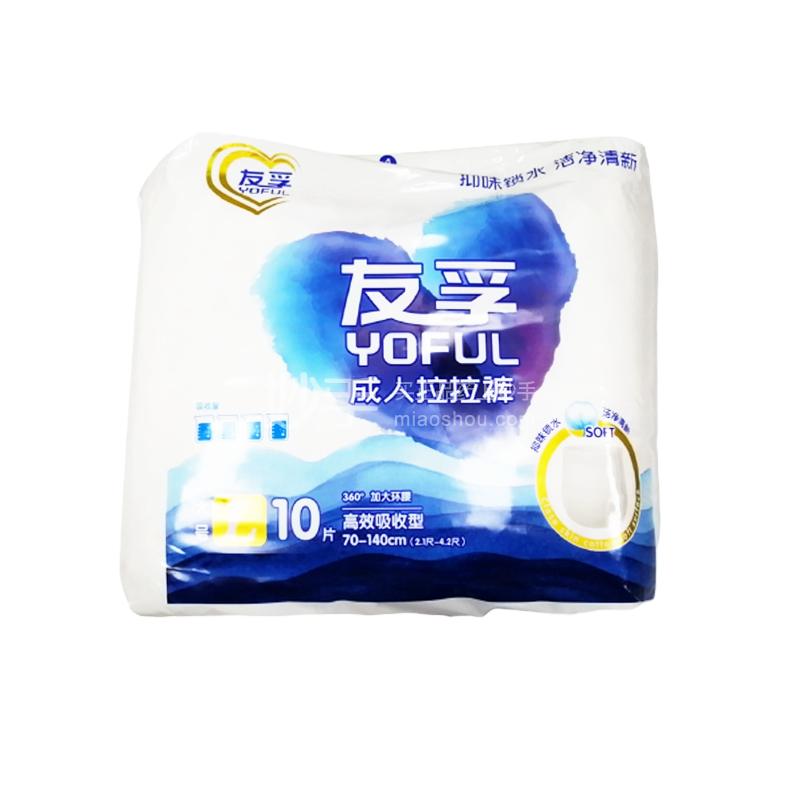 友孚 成人拉拉裤 70-140cm*10片(大号/高效吸收型)