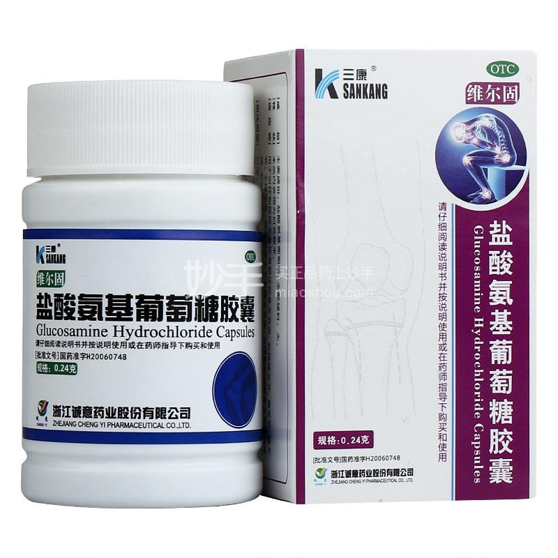 维尔固 盐酸氨基葡萄糖胶囊 0.24g*90粒