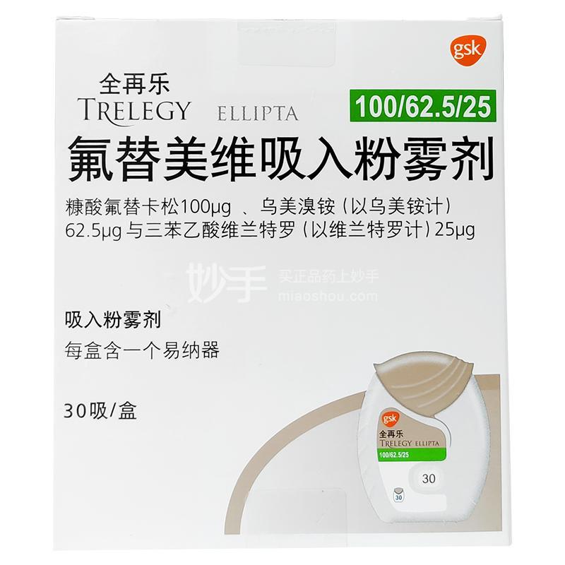 全再乐 氟替美维吸入粉雾剂 30吸