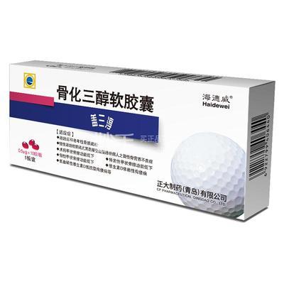 海德威 骨化三醇软胶囊 0.5μg*10粒