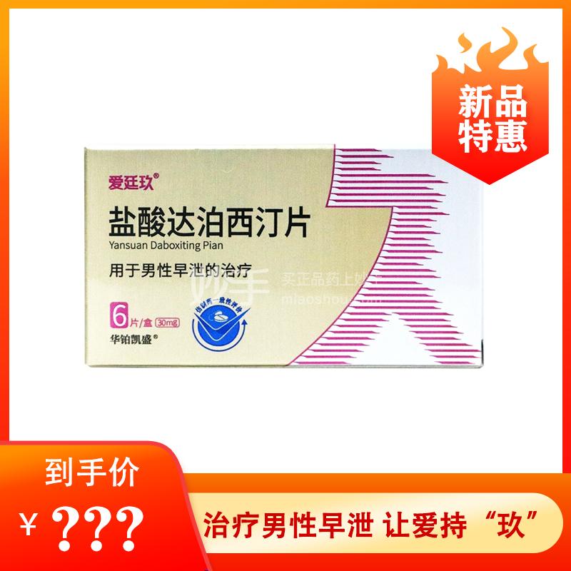 爱廷玖 盐酸达泊西汀片 30mg*6片