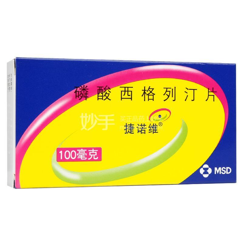 捷诺维 磷酸西格列汀片 0.1g*7片