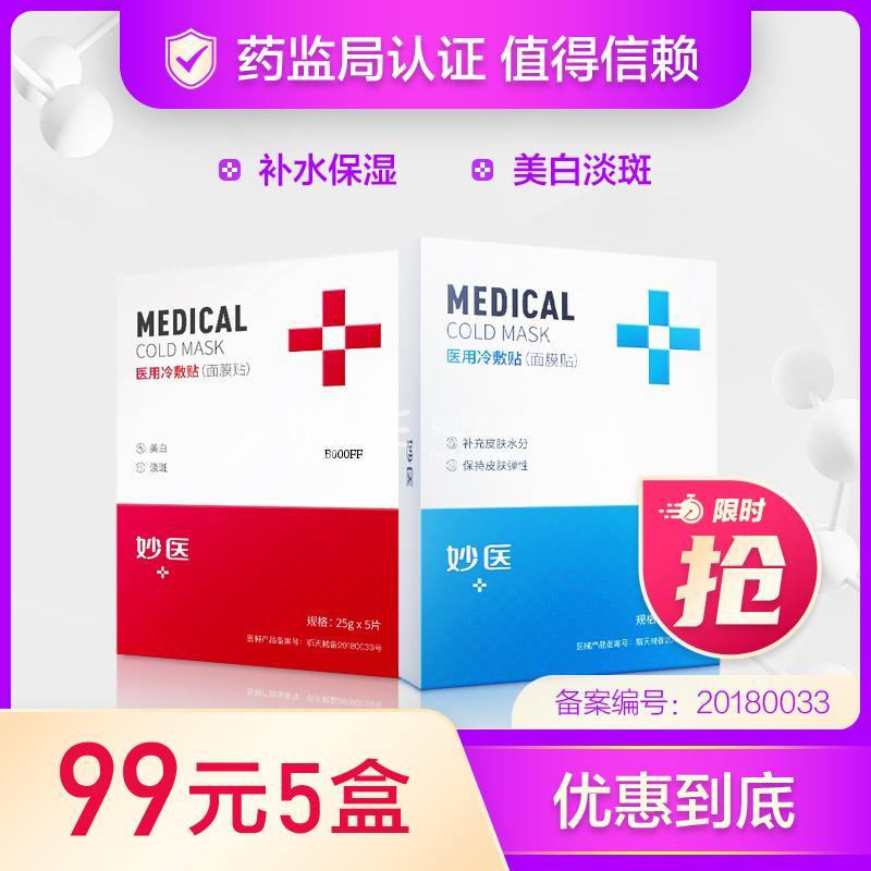 妙医面膜B组合:3盒补水+2盒美白,领券10盒仅178
