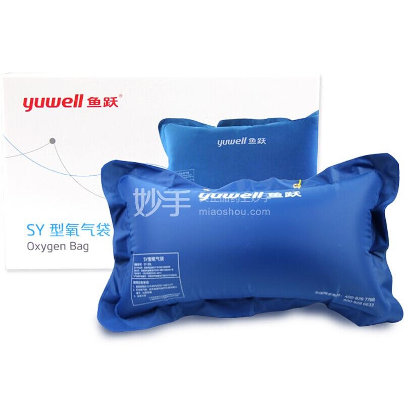 鱼跃 氧气袋 SY-42L