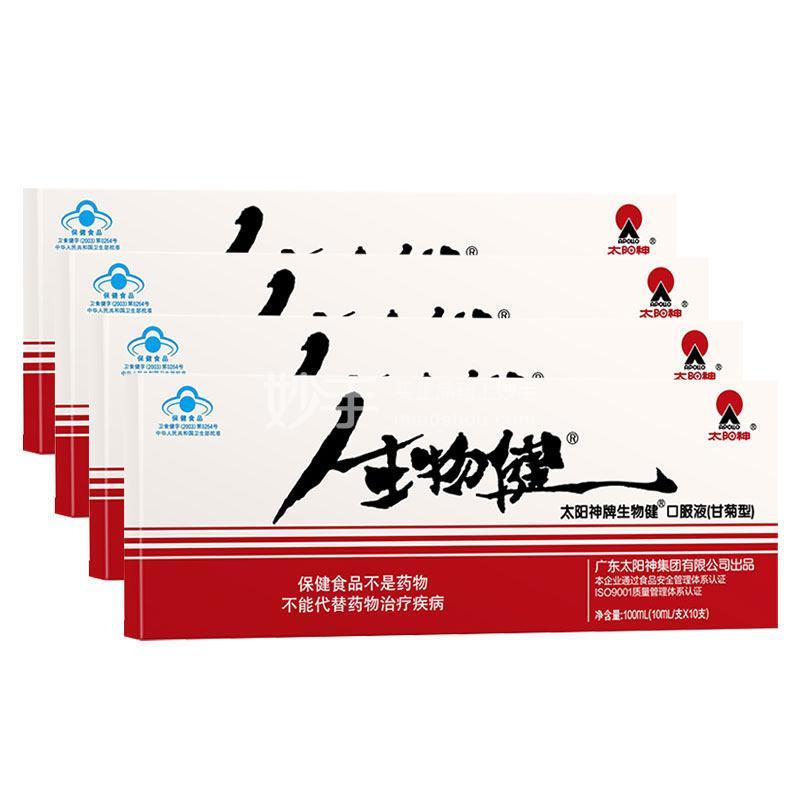 太阳神 生物健口服液(甘菊型) 10ml*10支