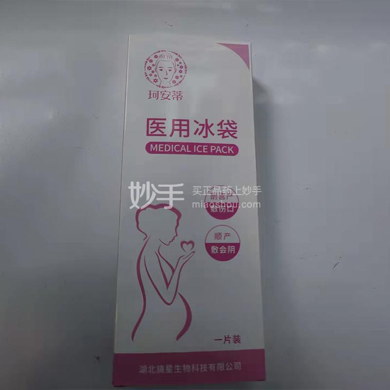 (珂安蒂)医用冰袋 产妇专用型ICE-Am-D-110*355*1片