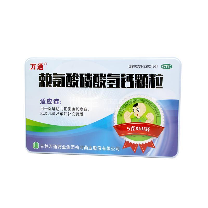 万通 赖氨酸磷酸氢钙颗粒 5g*60袋