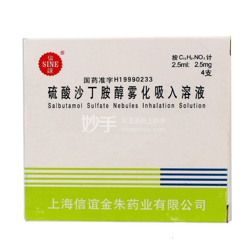 【信谊】硫酸沙丁胺醇雾化吸入溶液  2.5ml:2.5mg*4支