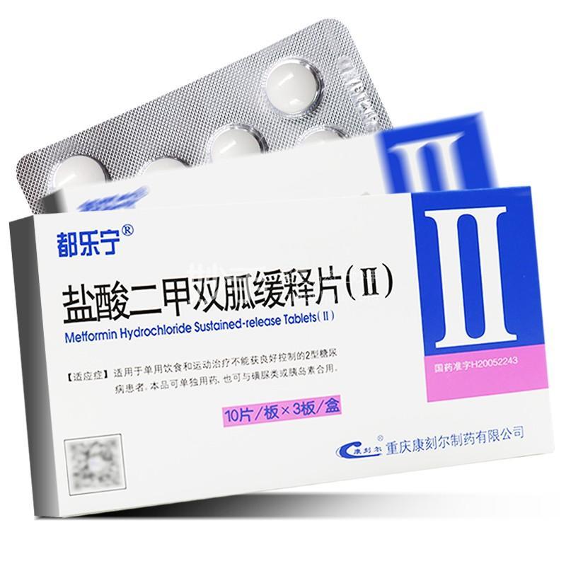都乐宁 盐酸二甲双胍缓释片(Ⅱ) 0.5g*30片