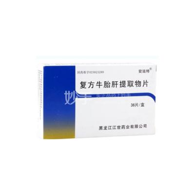 安珐特 复方牛胎肝提取物 40mg(多肽)*36片