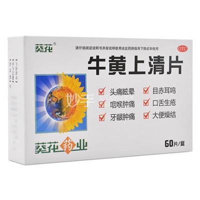 葵花 牛黄上清片 0.24g*60片