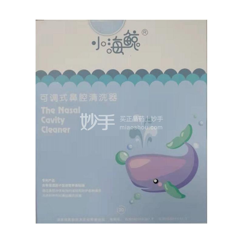 (小海鲸/博瑞思康)可调式鼻腔清洗器