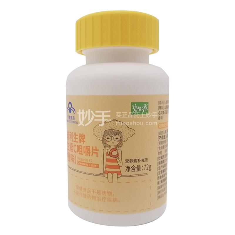 (安徽赠品不销售)益普利生牌 维生素C咀嚼片(香橙味) 72g(1.2g*60片)
