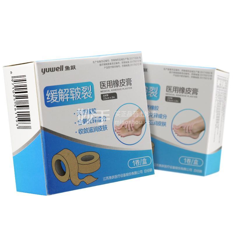 鱼跃 医用橡皮膏预防皲裂 2.5cm2m1卷