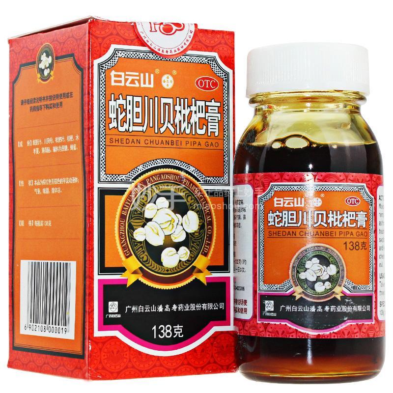 潘高寿 蛇胆川贝枇杷膏 138g*瓶