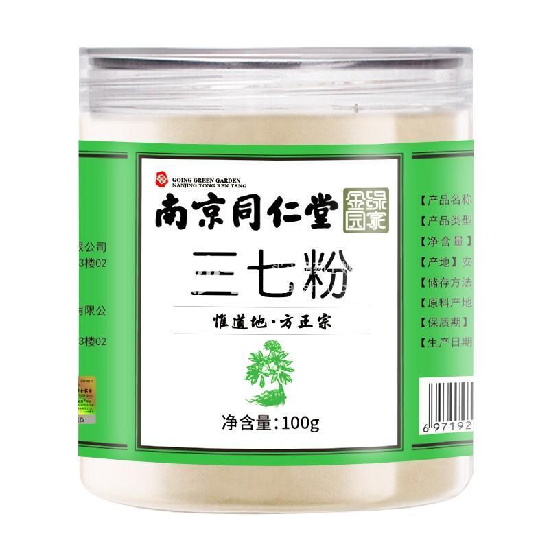 南京同仁堂 三七粉100g/罐