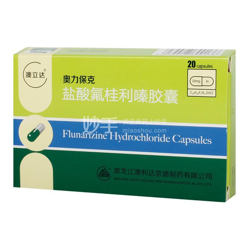 奥力保克 盐酸氟桂利嗪胶囊 10mg*20粒/盒