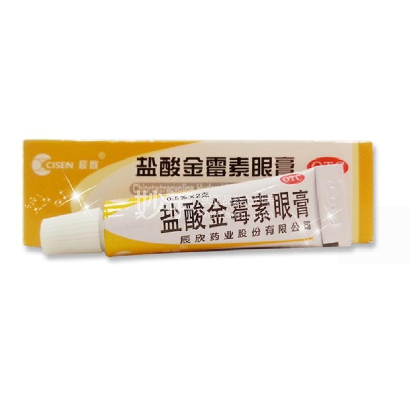 辰欣 盐酸金霉素眼膏 2g